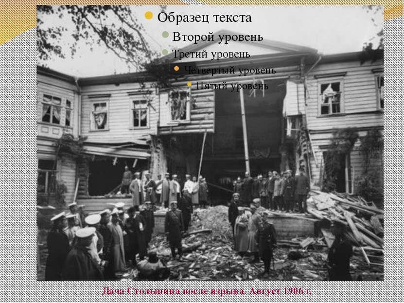 Дача Столыпина после взрыва. Август 1906 г.