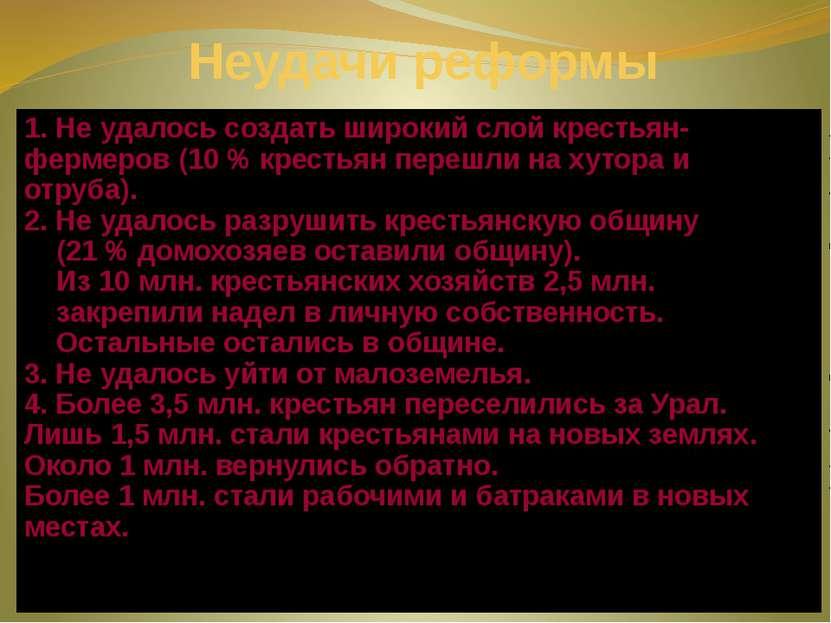 Неудачи реформы 1. Не удалось создать широкий слой крестьян-фермеров (10 % кр...