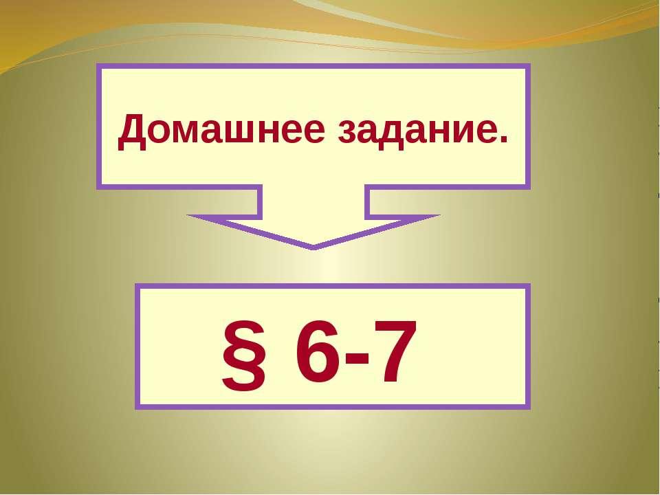 Домашнее задание. § 6-7
