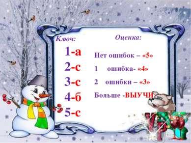 1-а 2-с 3-с 4-б 5-с Ключ: Оценка: Нет ошибок – «5» 1 ошибка- «4» 2 ошибки – «...