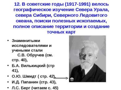 12. В советские годы (1917-1991) велось географическое изучение Севера Урала,...