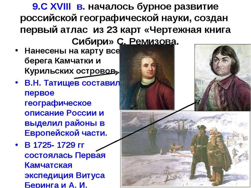 9.С XVIII в. началось бурное развитие российской географической науки, создан...