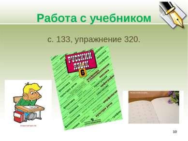 Работа с учебником с. 133, упражнение 320. *