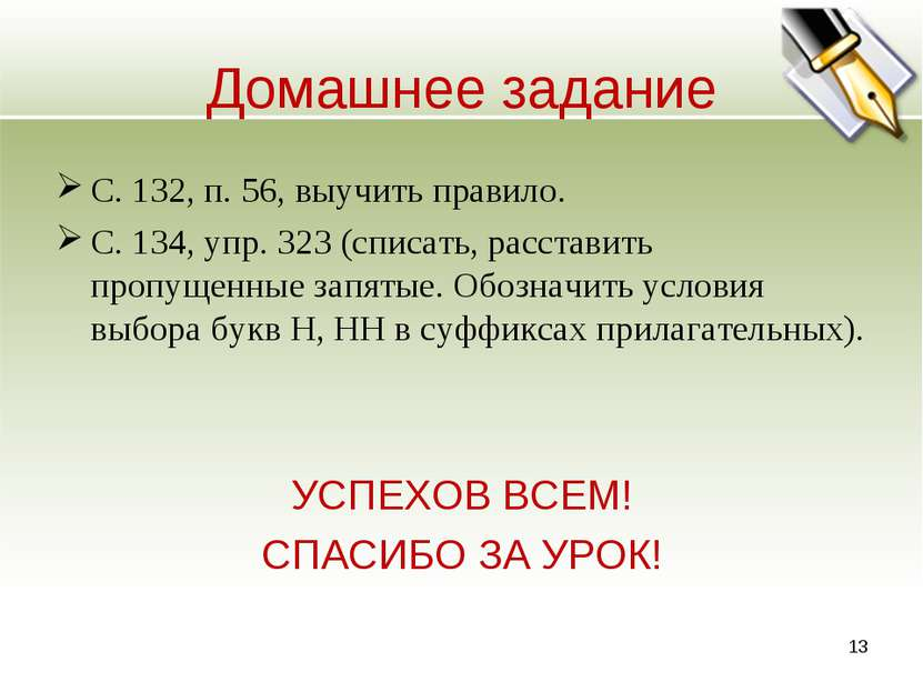 Домашнее задание С. 132, п. 56, выучить правило. С. 134, упр. 323 (списать, р...