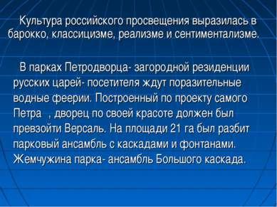 В парках Петродворца- загородной резиденции русских царей- посетителя ждут по...