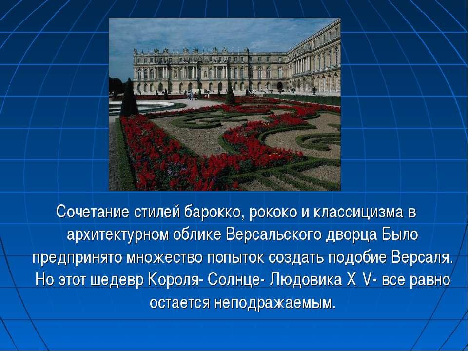 Сочетание стилей барокко, рококо и классицизма в архитектурном облике Версаль...
