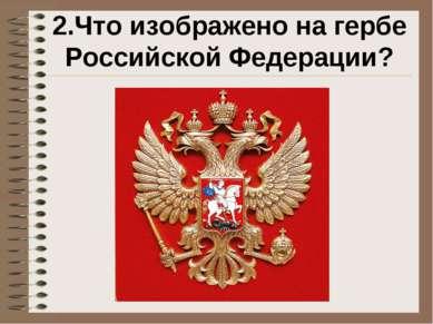 2.Что изображено на гербе Российской Федерации?