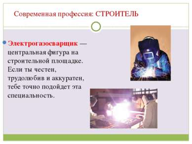 Современная профессия: СТРОИТЕЛЬ Электрогазосварщик — центральная фигура на с...