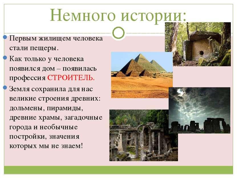Немного истории: Первым жилищем человека стали пещеры. Как только у человека ...