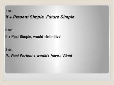 1 тип: If + Present Simple Future Simple 2 тип: If + Past Simple, would +Infi...