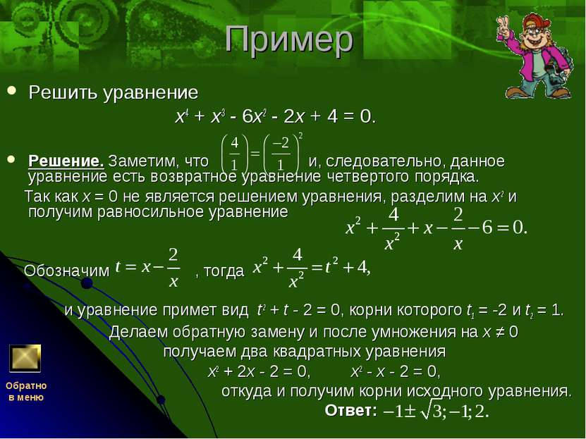 Пример Решить уравнение x4 + x3 - 6x2 - 2x + 4 = 0. Решение. Заметим, что и, ...