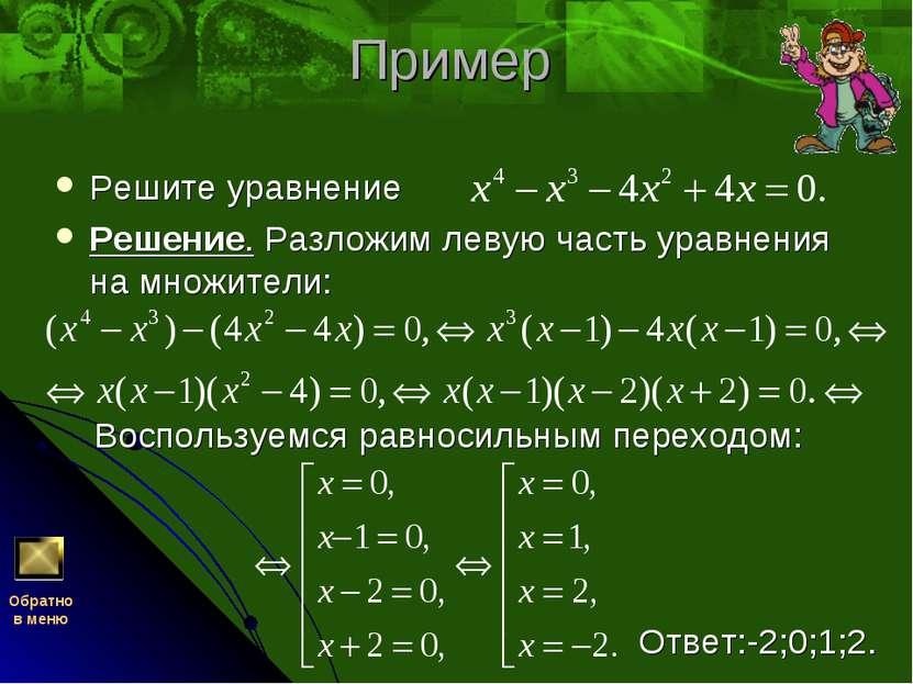 Пример Решите уравнение Решение. Разложим левую часть уравнения на множители:...