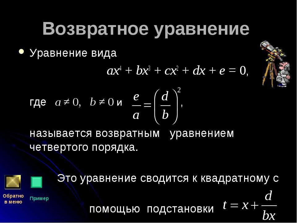 Возвратное уравнение Уравнение вида ax4 + bx3 + cx2 + dx + e = 0, где  a ≠ 0...