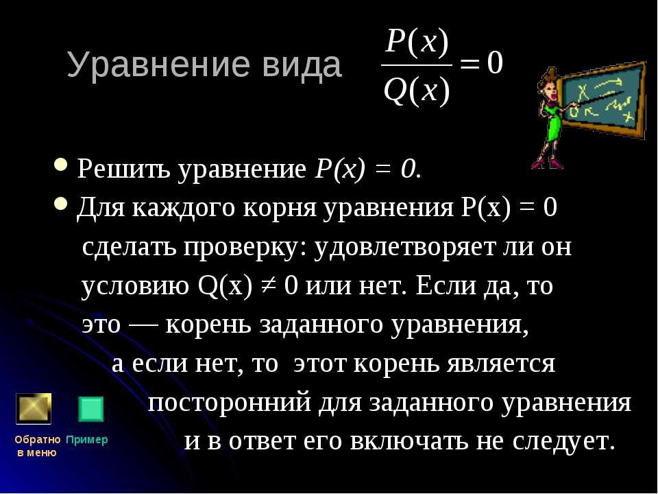 Уравнение вида Решить уравнение Р(х) = 0. Для каждого корня уравнения Р(х) = ...