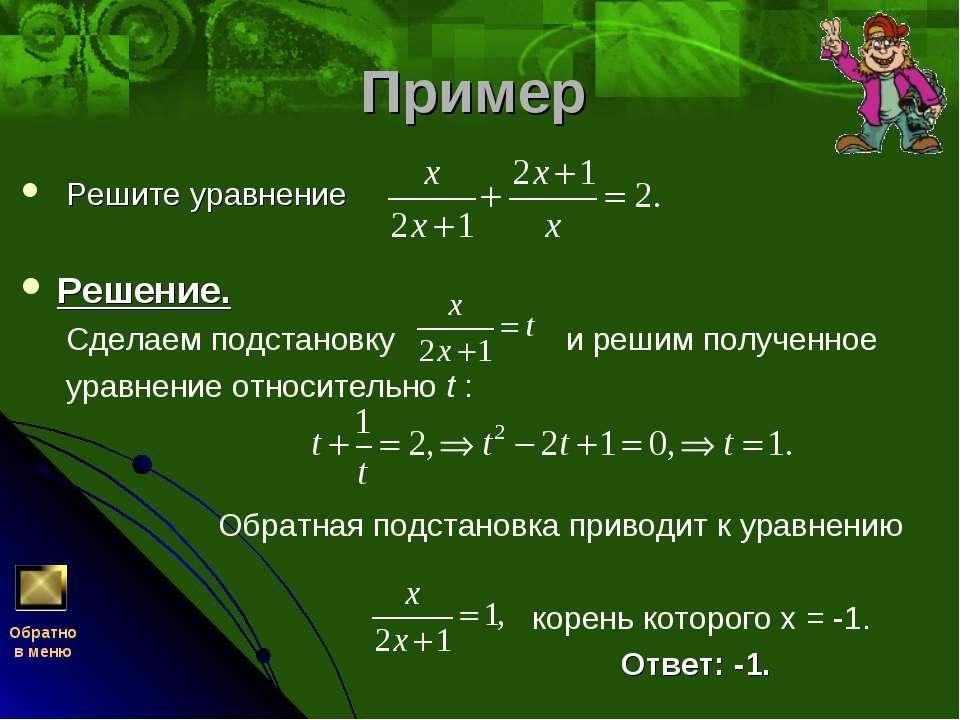 Пример Решите уравнение Решение. Сделаем подстановку и решим полученное ура...