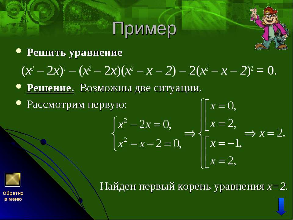 Пример Решить уравнение (x2 – 2х)2 – (x2 – 2х)(x2 – х – 2) – 2(x2 – х – 2)2 =...