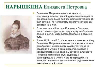 НАРЫШКИНА Елизавета Петровна Елизавета Петровна ничего не знала о противоправ...