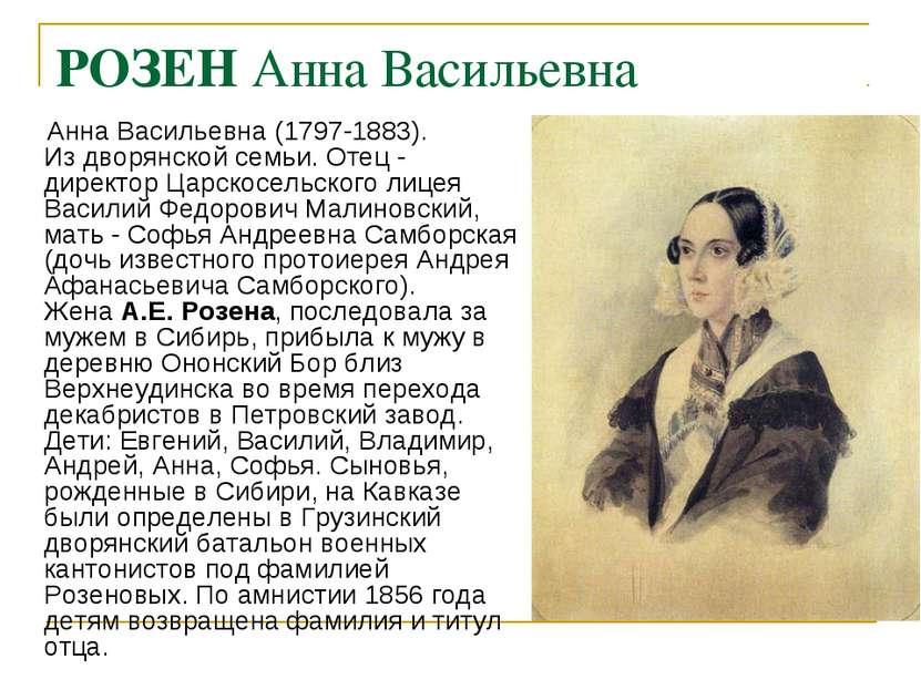 РОЗЕН Анна Васильевна Анна Васильевна (1797-1883). Из дворянской семьи. Отец ...