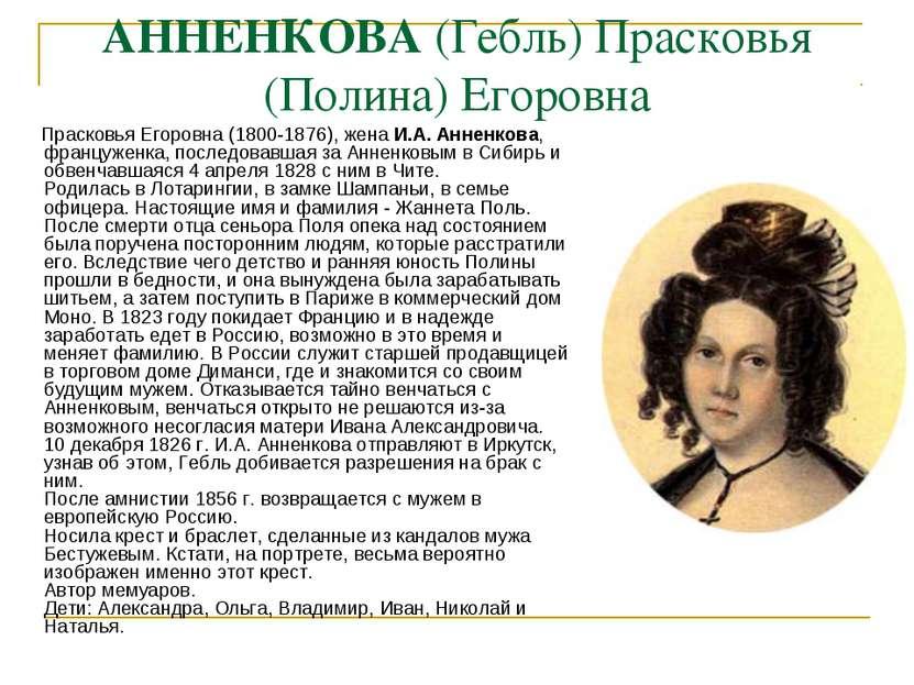 АННЕНКОВА (Гебль) Прасковья (Полина) Егоровна Прасковья Егоровна (1800-1876),...