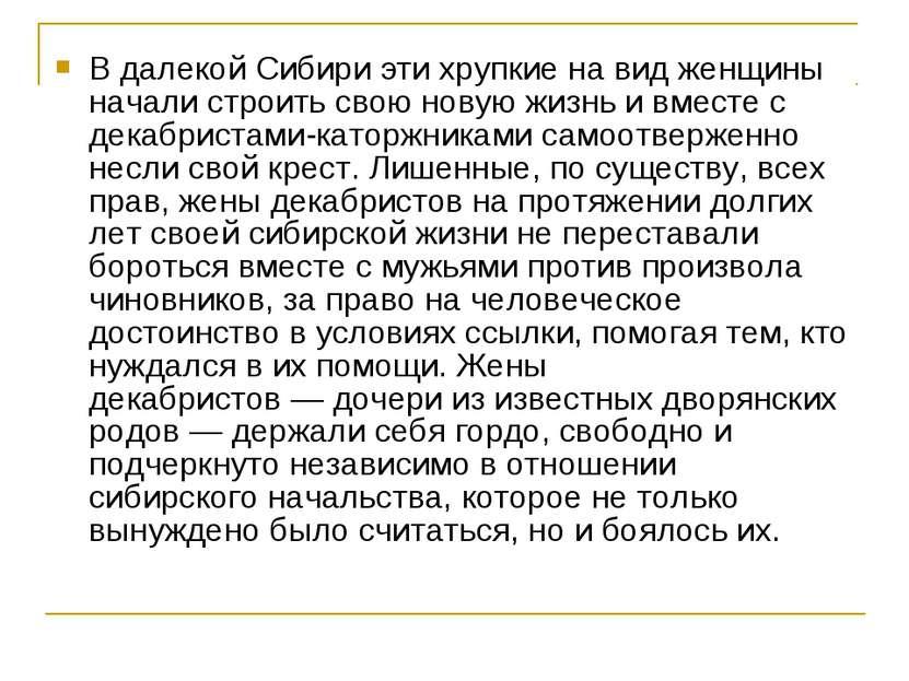 В далекой Сибири эти хрупкие на вид женщины начали строить свою новую жизнь и...