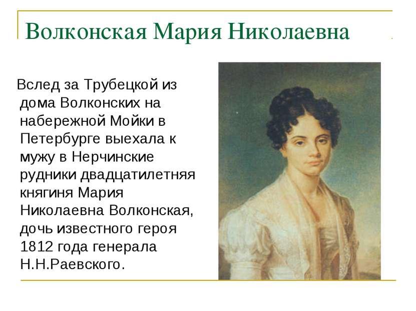 Волконская Мария Николаевна Вслед за Трубецкой из дома Волконских на набережн...