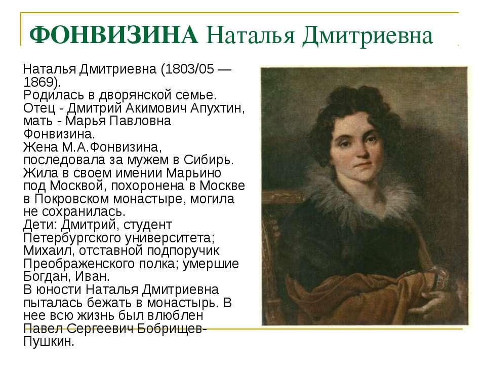 ФОНВИЗИНА Наталья Дмитриевна Наталья Дмитриевна (1803/05 —1869). Родилась в д...