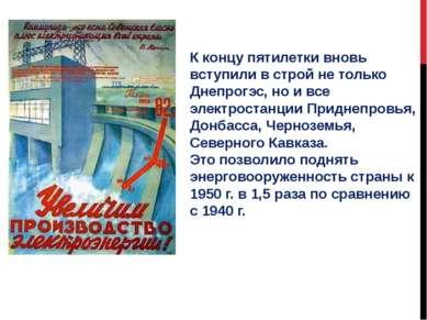 К концу пятилетки вновь вступили в строй не только Днепрогэс, но и все электр...