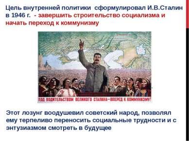 Цель внутренней политики сформулировал И.В.Сталин в 1946 г. - завершить строи...