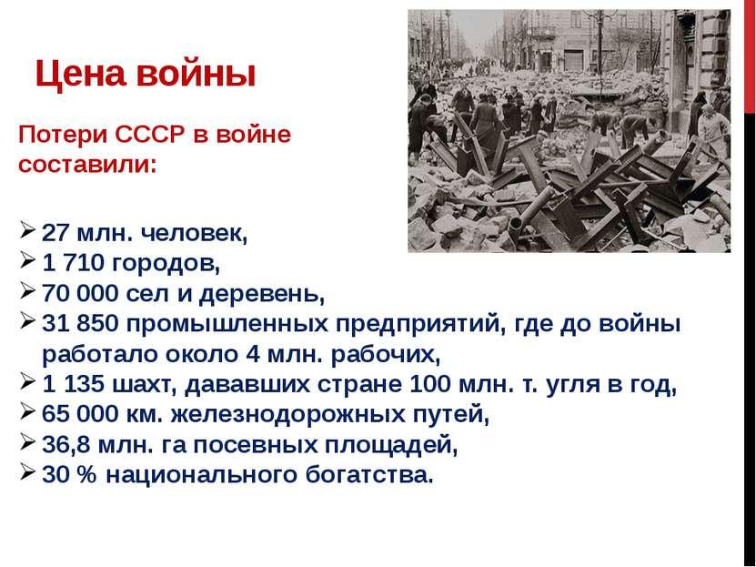 Цена войны 27 млн. человек, 1 710 городов, 70 000 сел и деревень, 31 850 пром...