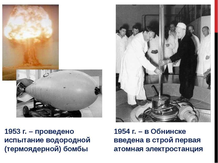 1953 г. – проведено испытание водородной (термоядерной) бомбы 1954 г. – в Обн...
