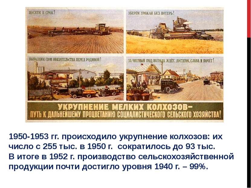 1950-1953 гг. происходило укрупнение колхозов: их число с 255 тыс. в 1950 г. ...