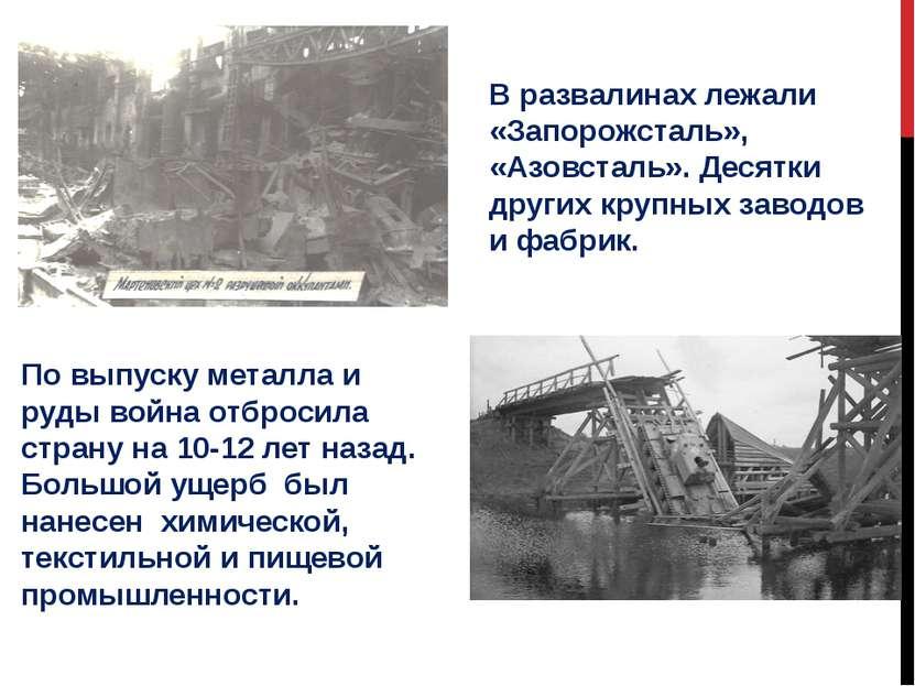 В развалинах лежали «Запорожсталь», «Азовсталь». Десятки других крупных завод...
