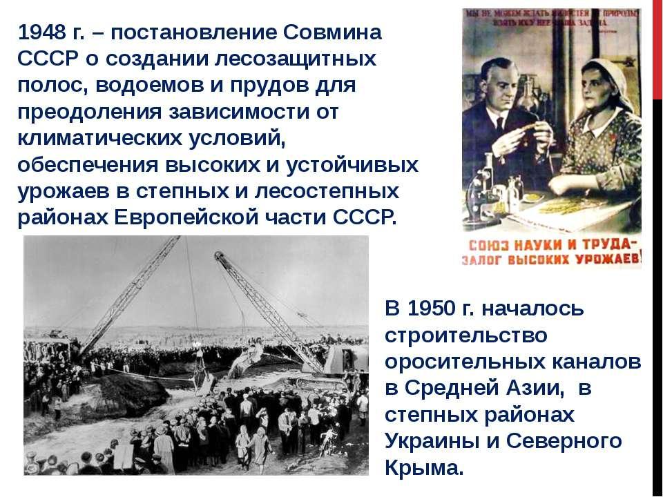 1948 г. – постановление Совмина СССР о создании лесозащитных полос, водоемов ...