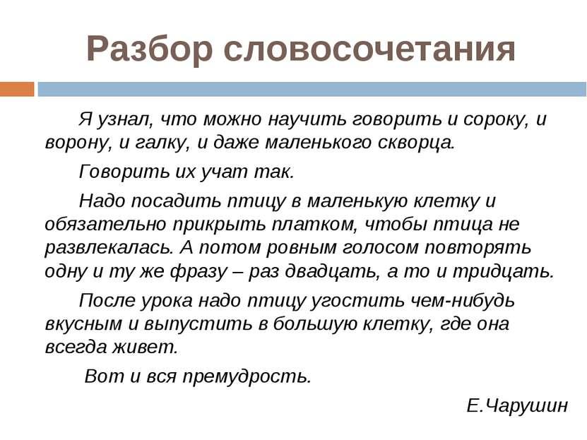 Разбор словосочетания Я узнал, что можно научить говорить и сороку, и ворону,...