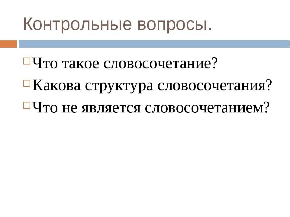 Контрольные вопросы. Что такое словосочетание? Какова структура словосочетани...