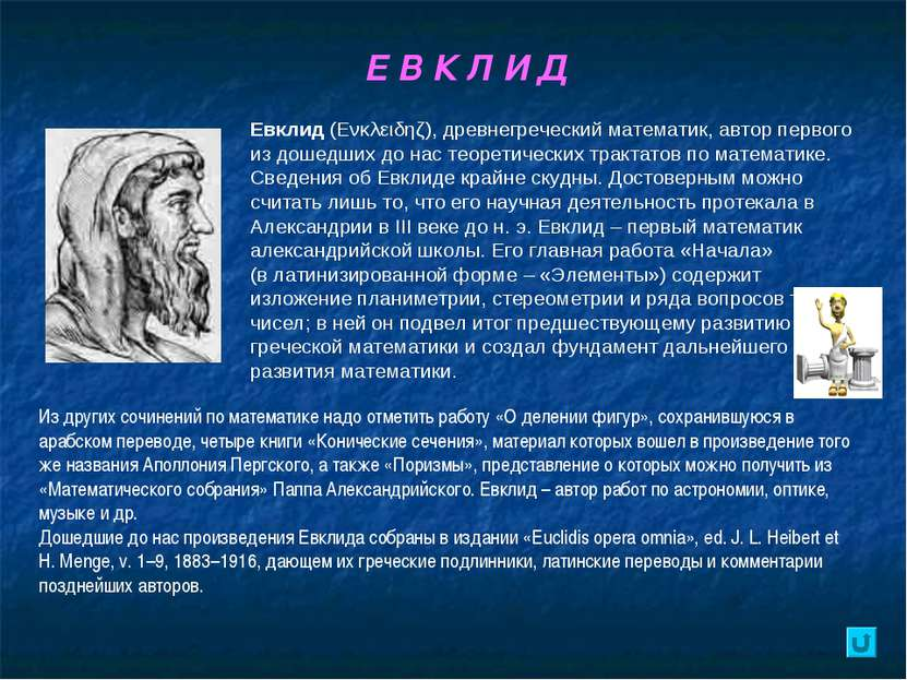 Е В К Л И Д Евклид (Eνκλειδηζ), древнегреческий математик, автор первого из д...