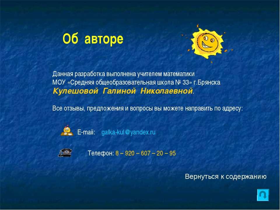 Об авторе Данная разработка выполнена учителем математики МОУ «Средняя общеоб...