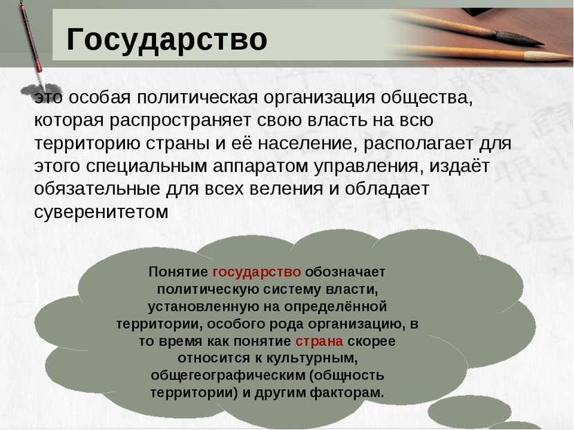 Государство это особая политическая организация общества, которая распростран...