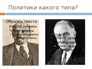 Политики какого типа?