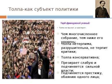 Толпа-как субъект политики Тард-французский ученый: Толпа не мыслит, а чувств...