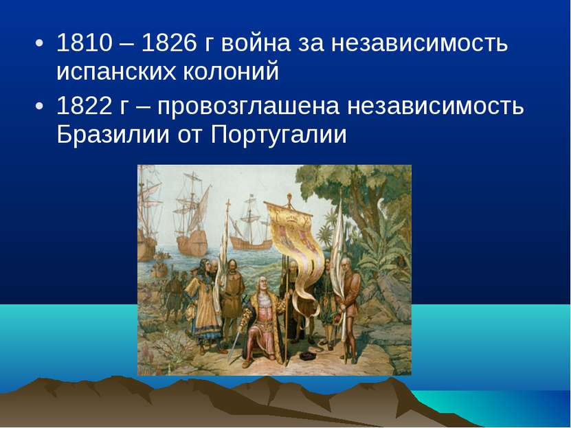1810 – 1826 г война за независимость испанских колоний 1822 г – провозглашена...