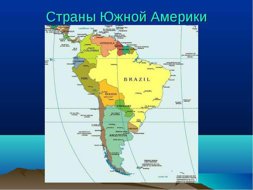 Страны Южной Америки
