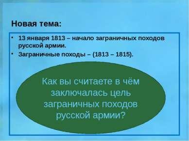 Новая тема: 13 января 1813 – начало заграничных походов русской армии. Загран...