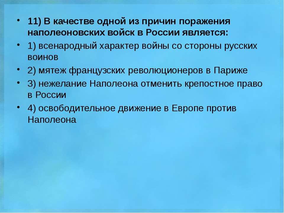 11) В качестве одной из причин поражения наполеоновских войск в России являет...