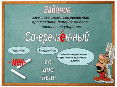 запишите слово современный, произведите деление на слоги, поставьте ударение....