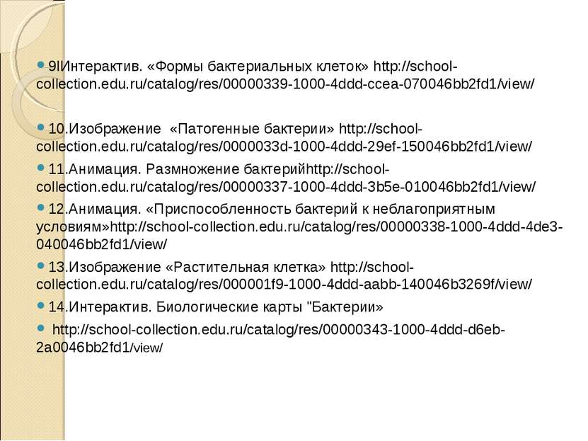 9lИнтерактив. «Формы бактериальных клеток» http://school-collection.edu.ru/ca...