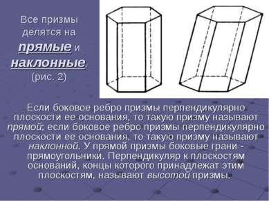 Все призмы делятся на прямые и наклонные. (рис. 2) Если боковое ребро призмы ...