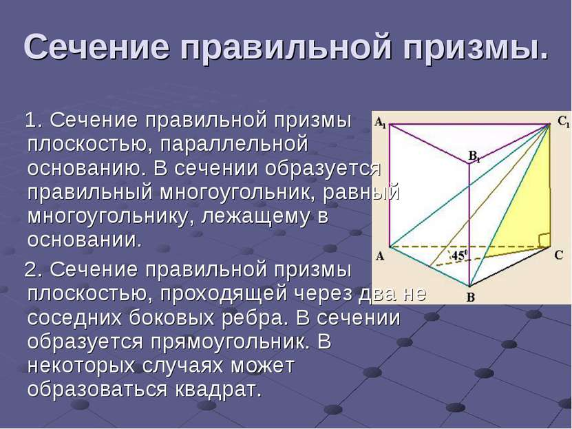 Сечение правильной призмы. 1.Сечение правильной призмы плоскостью, параллель...