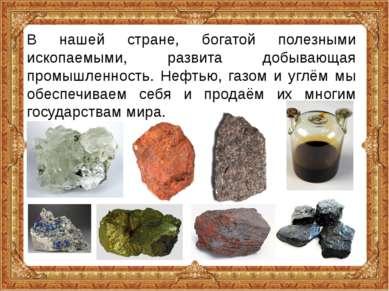 В нашей стране, богатой полезными ископаемыми, развита добывающая промышленно...