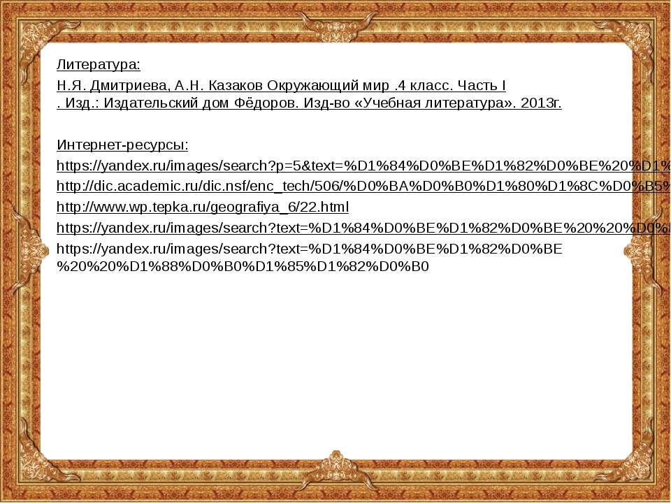 Литература: Н.Я. Дмитриева, А.Н. Казаков Окружающий мир .4 класс. Часть I. Из...
